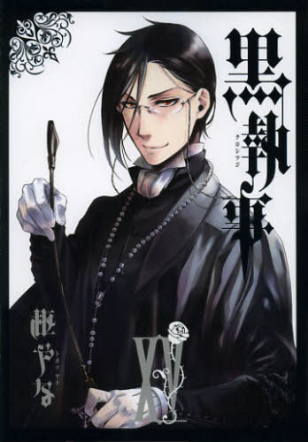 Black Butler manga Volume 15