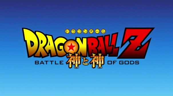 Dragon Ball Z- Battle of the Gods 00
